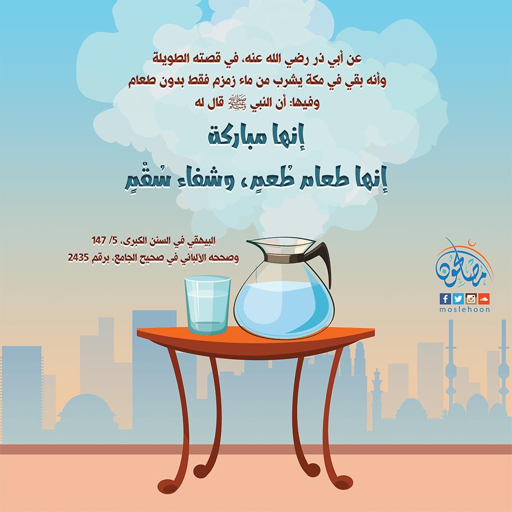 ماء زمزم مبارك، وهو شفاء سقم وطعام طعم