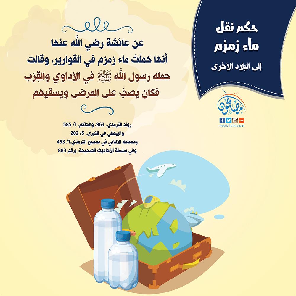 ما حكم نقل ماء زمزم إلى البلاد الأخرى؟