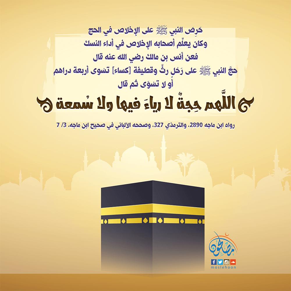 تطبيق عملي من النبي ﷺ للتجرد والإخلاص لله في الحج