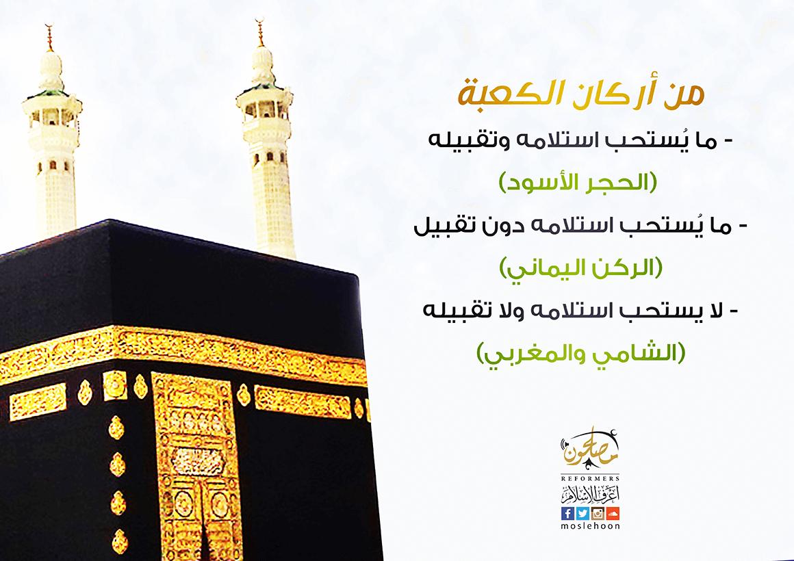 العبادات المشروعة لكل ركن من أركان الكعبة